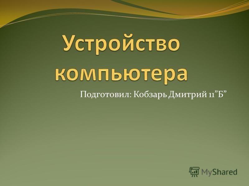 Подготовил: Кобзарь Дмитрий 11Б
