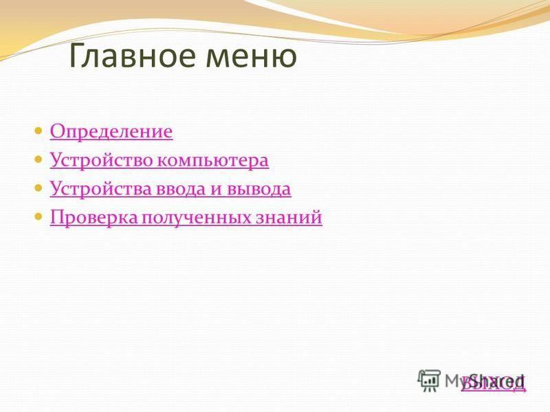 Главное меню Определение Устройство компьютера Устройства ввода и вывода Проверка полученных знаний ВЫХОД
