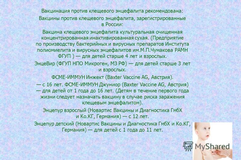 Вакцинация против клещевого энцефалита рекомендована: Вакцины против клещевого энцефалита, зарегистрированные в России: Вакцина клещевого энцефалита культуральная очищенная концентрированная инактивированная сухая. (Предприятие по производству бактер