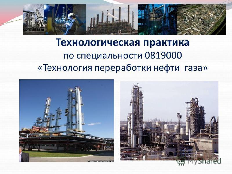 Технологическая практика по специальности 0819000 «Технология переработки нефти газа»