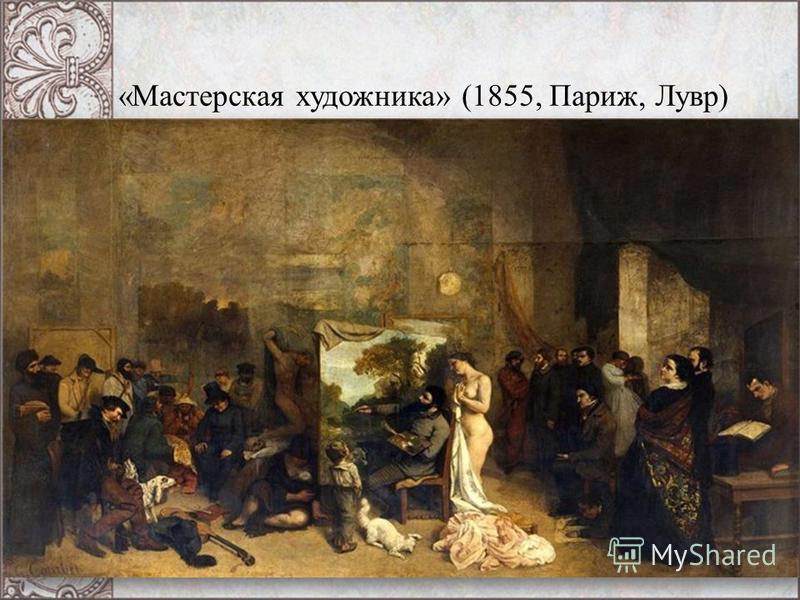 «Мастерская художника» (1855, Париж, Лувр)