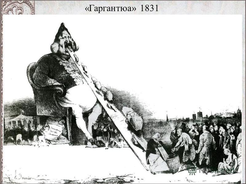 «Гаргантюа» 1831