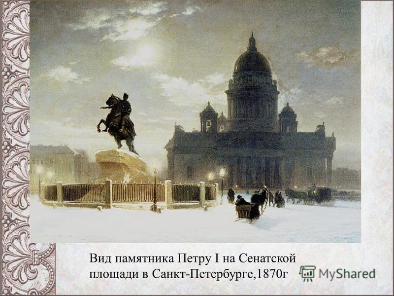 Вид памятника Петру I на Сенатской площади в Санкт-Петербурге,1870 г