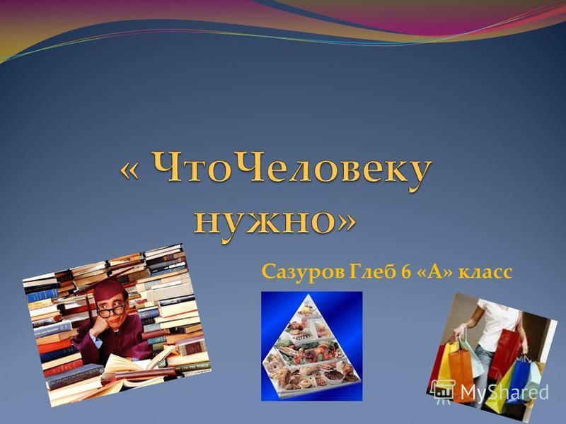 Сазуров Глеб 6 «А» класс
