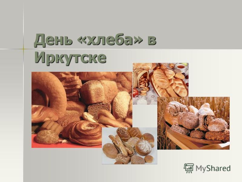 День «хлеба» в Иркутске