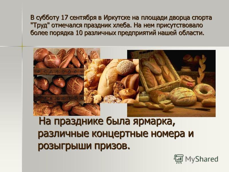 В субботу 17 сентября в Иркутске на площади дворца спорта