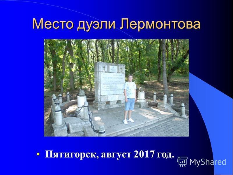 Место дуэли Лермонтова Пятигорск, август 2017 год.Пятигорск, август 2017 год.