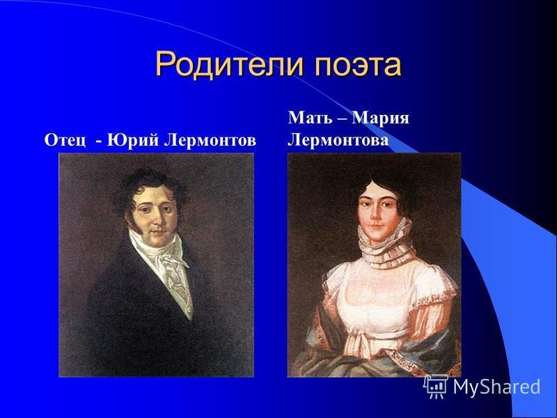 Родители поэта Отец - Юрий Лермонтов Мать – Мария Лермонтова