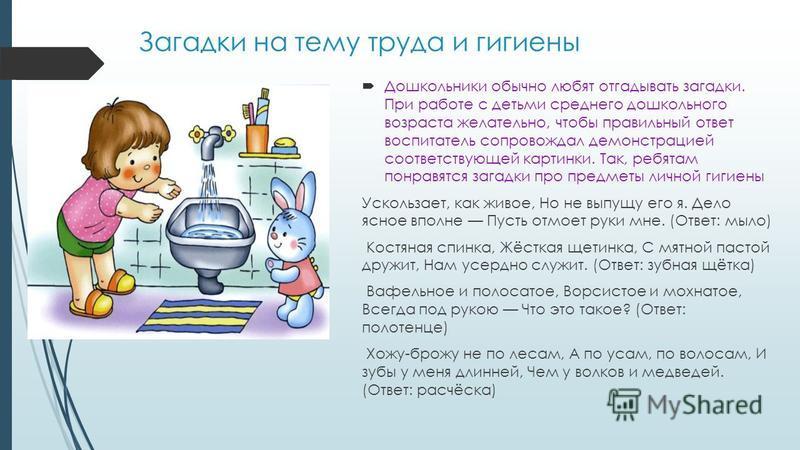о картинках загадки детей в труде для