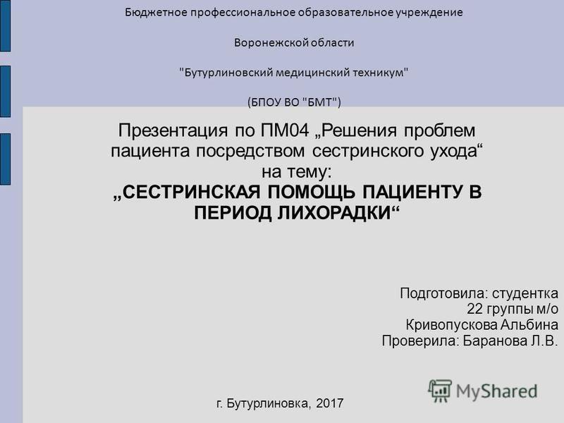 Бюджетное профессиональное образовательное учреждение Воронежской области