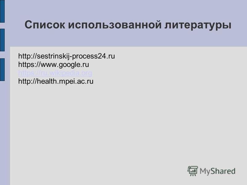 Список использованной литературы http://sestrinskij-process24. ru https://www.google.ru https://ru.wikipedia.org http://health.mpei.ac.ru