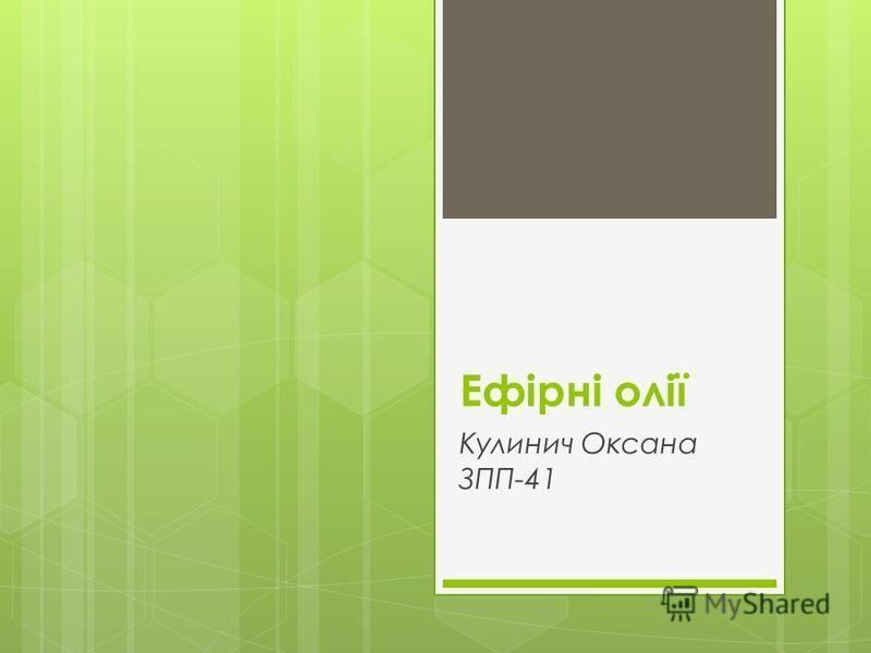 Ефірні олії Кулинич Оксана ЗПП-41