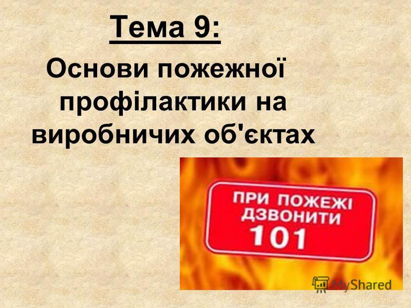 Тема 9: Основи пожежної профілактики на виробничих об'єктах