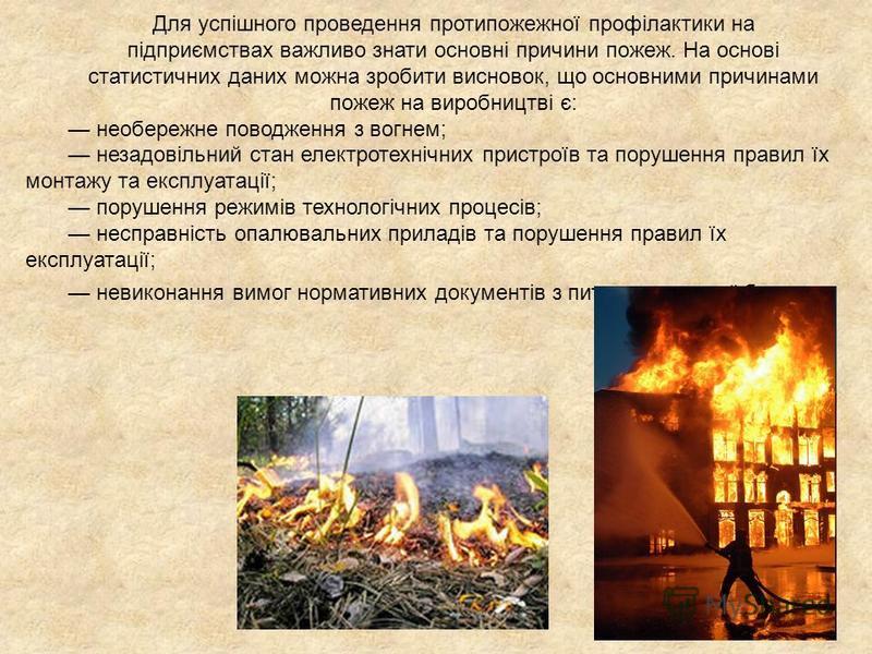 Для успішного проведення протипожежної профілактики на підприємствах важливо знати основні причини пожеж. На основі статистичних даних можна зробити висновок, що основними причинами пожеж на виробництві є: необережне поводження з вогнем; незадовільни