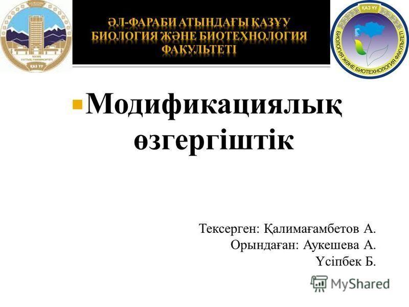 Модификациялық өзгергіштік Тексерген: Қалимағамбетов А. Орындаған: Аукешева А. Үсіпбек Б.