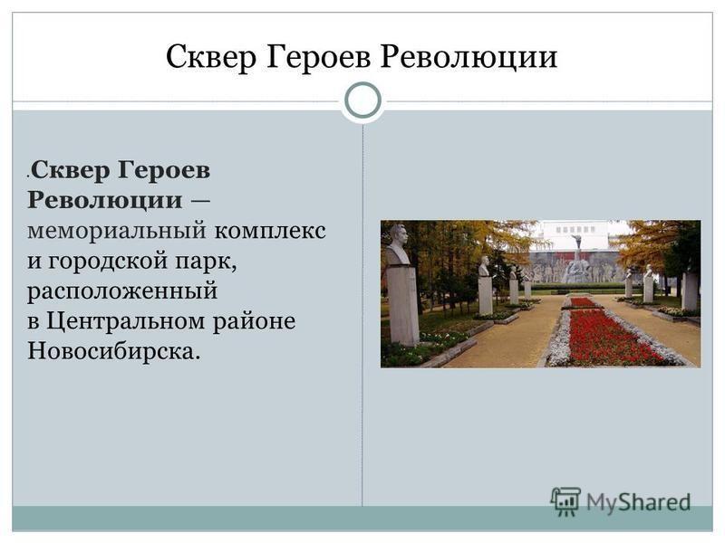 Сквер Героев Революции мемориальный комплекс и городской парк, расположенный в Центральном районе Новосибирска.