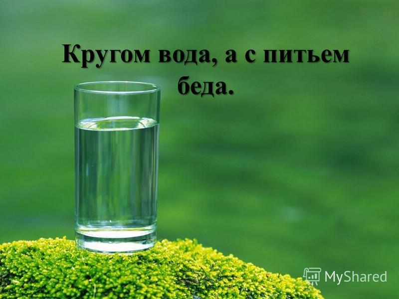 Кругом вода, а с питьем беда.