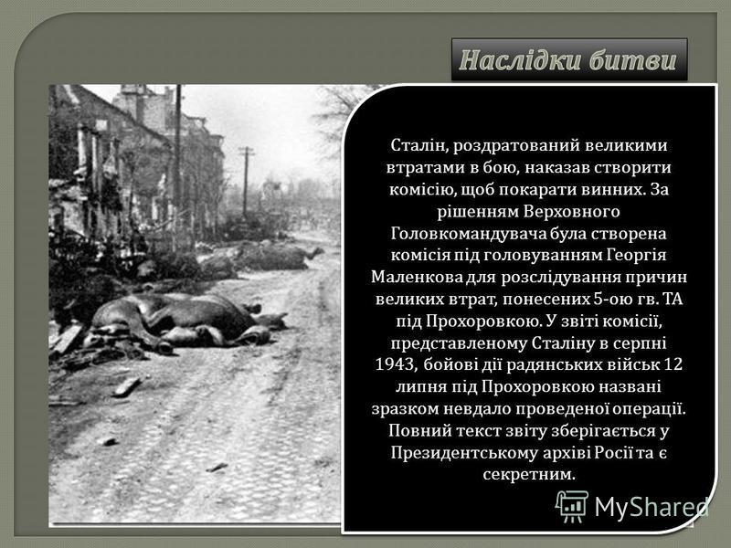 Сталін, роздратований великими втратами в бою, наказав створити комісію, щоб покарати винних. За рішенням Верховного Головкомандувача була створена комісія під головуванням Георгія Маленкова для розслідування причин великих втрат, понесених 5- ою гв.