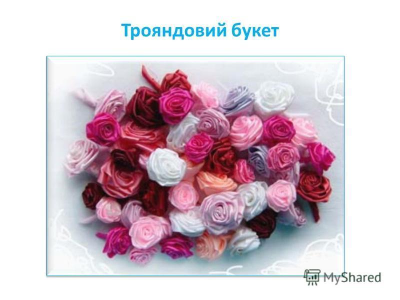 Трояндовий букет