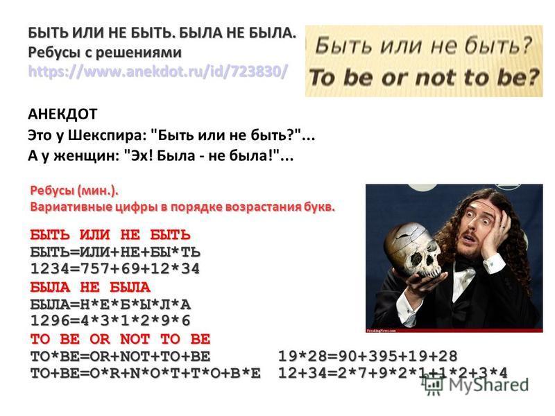 БЫТЬ ИЛИ НЕ БЫТЬ. БЫЛА НЕ БЫЛА. Ребусы с решениями https://www.anekdot.ru/id/723830/ АНЕКДОТ Это у Шекспира: