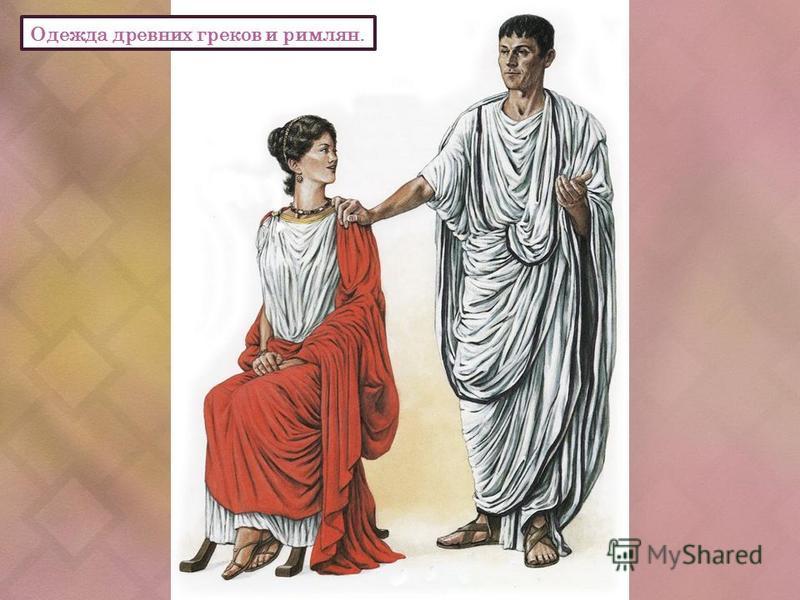 Одежда древних греков и римлян.