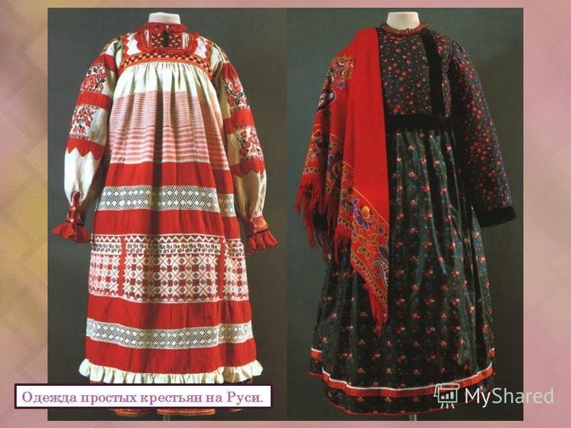 Одежда простых крестьян на Руси.