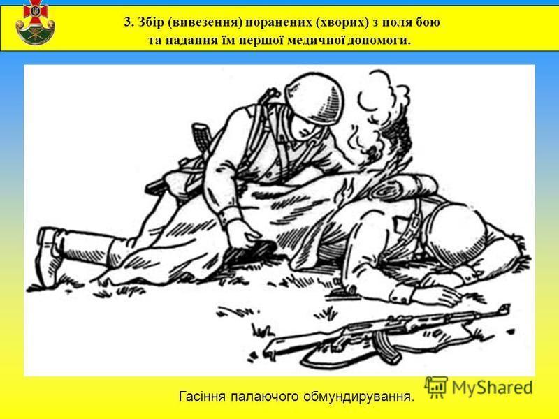 3. Збір (вивезення) поранених (хворих) з поля бою та надання їм першої медичної допомоги. Гасіння палаючого обмундирування.