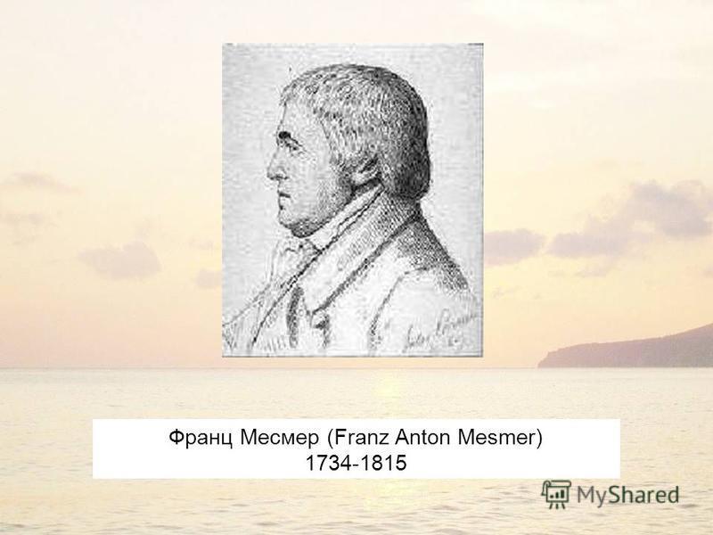 Франц Месмер (Franz Anton Mesmer) 1734-1815