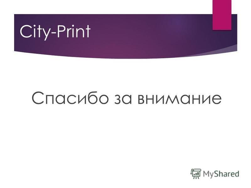 City-Print Спасибо за внимание