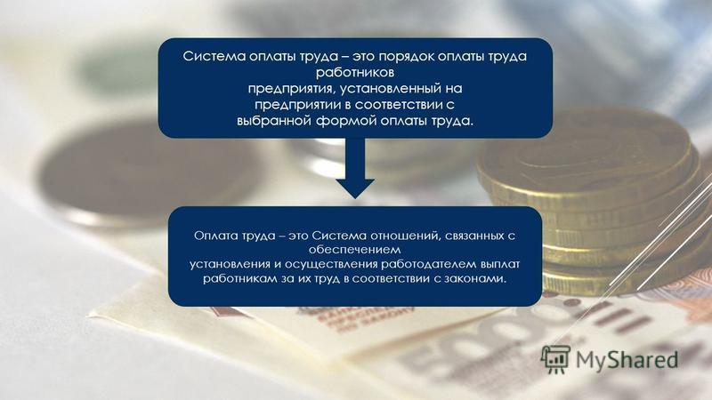Система оплаты труда – это порядок оплаты труда работников предприятия, установленный на предприятии в соответствии с выбранной формой оплаты труда. Оплата труда – это Система отношений, связанных с обеспечением установления и осуществления работодат