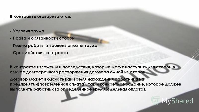 В Контракте оговариваются: - Условия труда - Права и обязанности сторон - Режим работы и уровень оплаты труда - Срок действия контракта В контракте изложены и последствия, которые могут наступить для сторон в случае долгосрочного расторжения договора