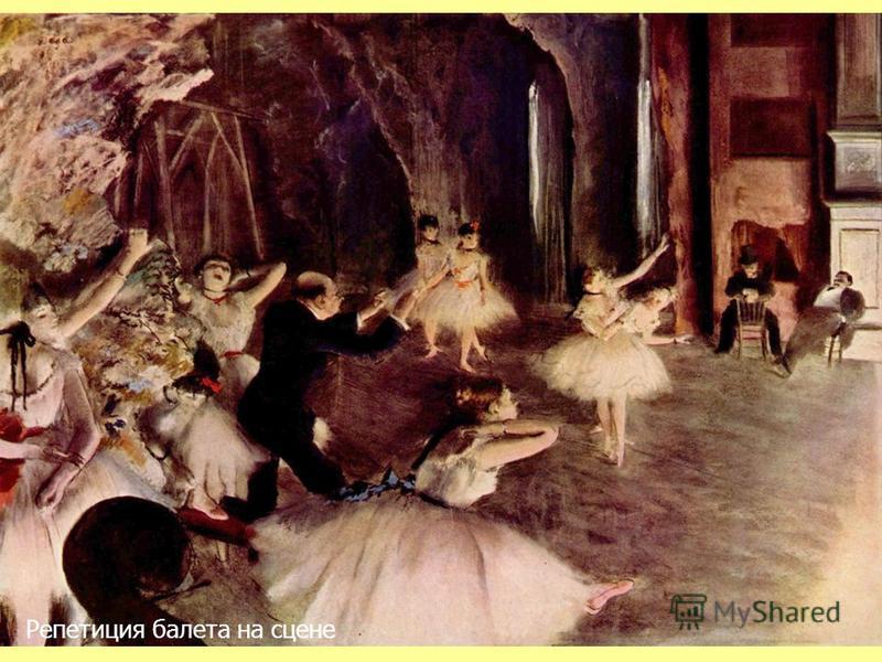 Репетиция балета на сцене
