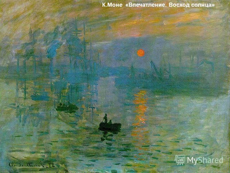К.Моне «Впечатление. Восход солнца»