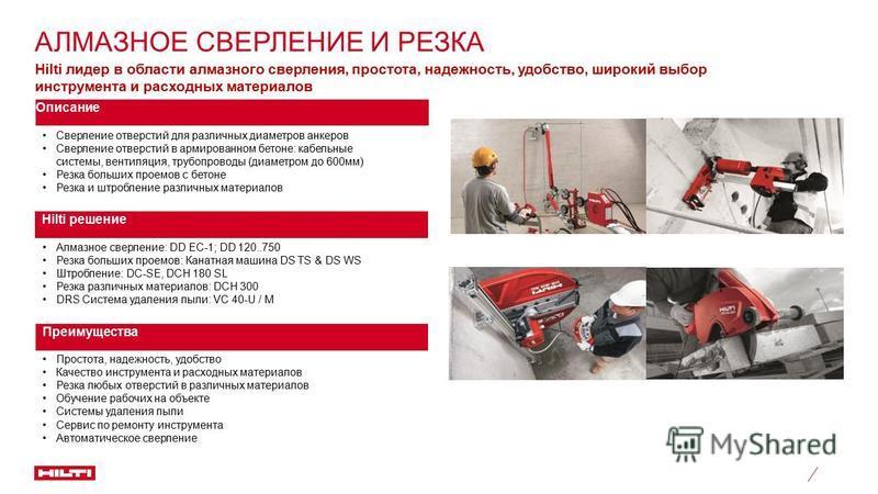 АЛМАЗНОЕ СВЕРЛЕНИЕ И РЕЗКА Сверление отверстий для различных диаметров анкеров Сверление отверстий в армированном бетоне: кабельные системы, вентиляция, трубопроводы (диаметром до 600 мм) Резка больших проемов с бетоне Резка и штробление различных ма