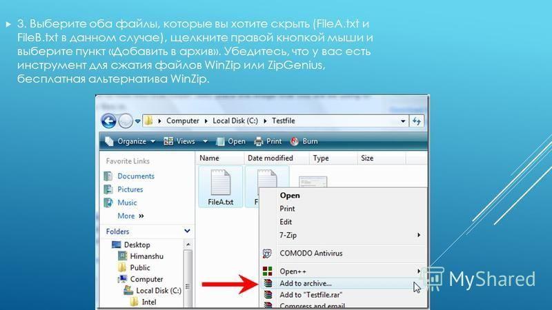 3. Выберите оба файлы, которые вы хотите скрыть (FileA.txt и FileB.txt в данном случае), щелкните правой кнопкой мыши и выберите пункт «Добавить в архив». Убедитесь, что у вас есть инструмент для сжатия файлов WinZip или ZipGenius, бесплатная альтерн