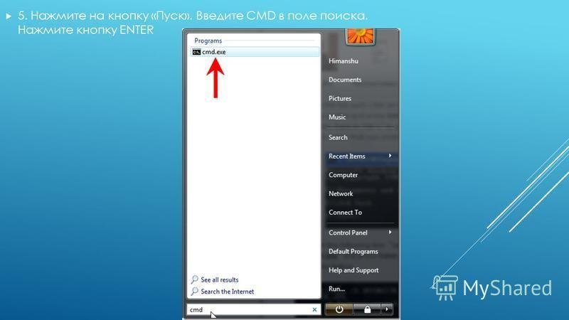 5. Нажмите на кнопку «Пуск». Введите CMD в поле поиска. Нажмите кнопку ENTER