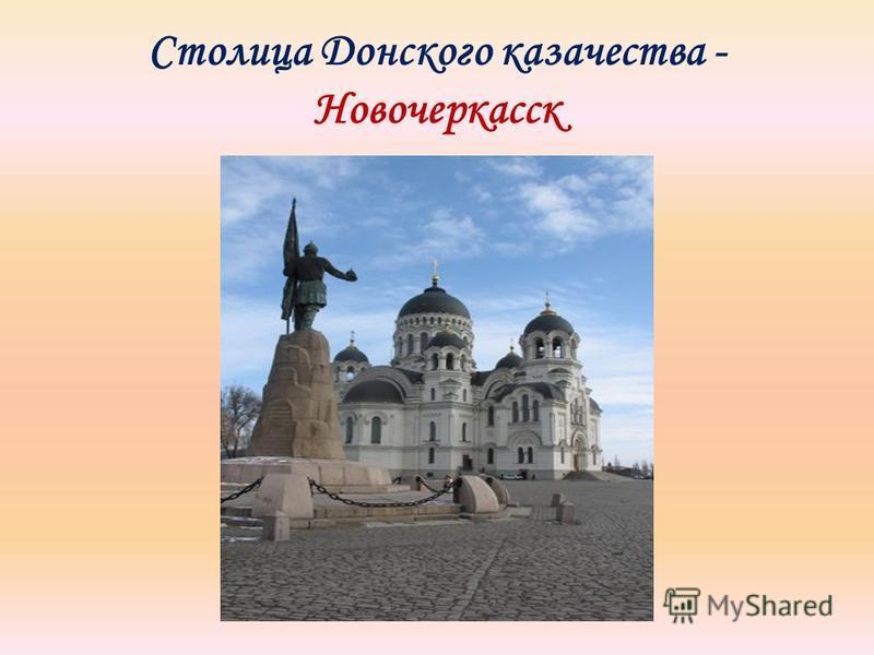 Столица Донского казачества - Новочеркасск