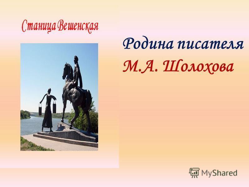 Родина писателя М.А. Шолохова