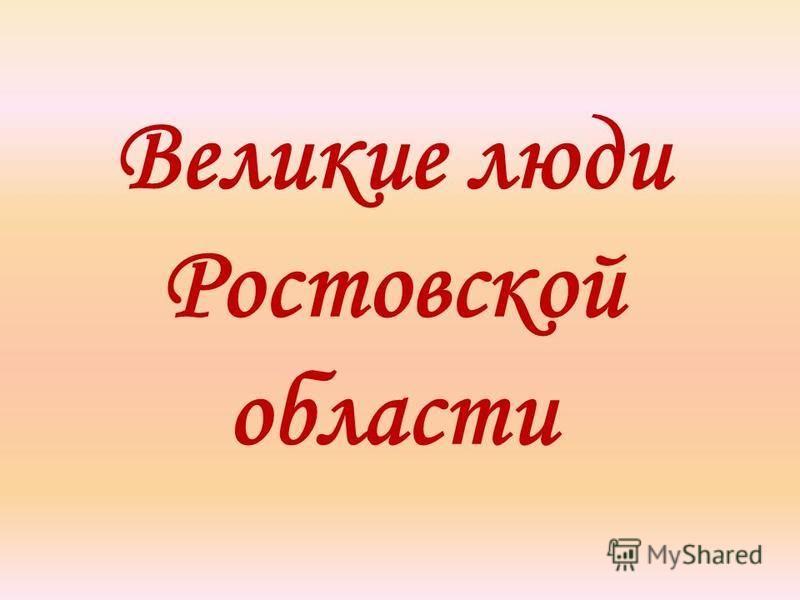 Великие люди Ростовской области