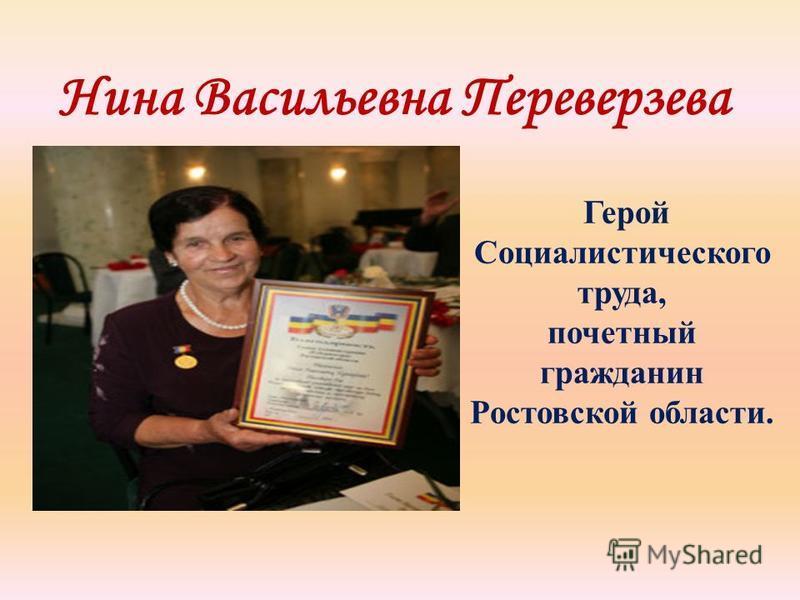 Нина Васильевна Переверзева Герой Социалистического труда, почетный гражданин Ростовской области.