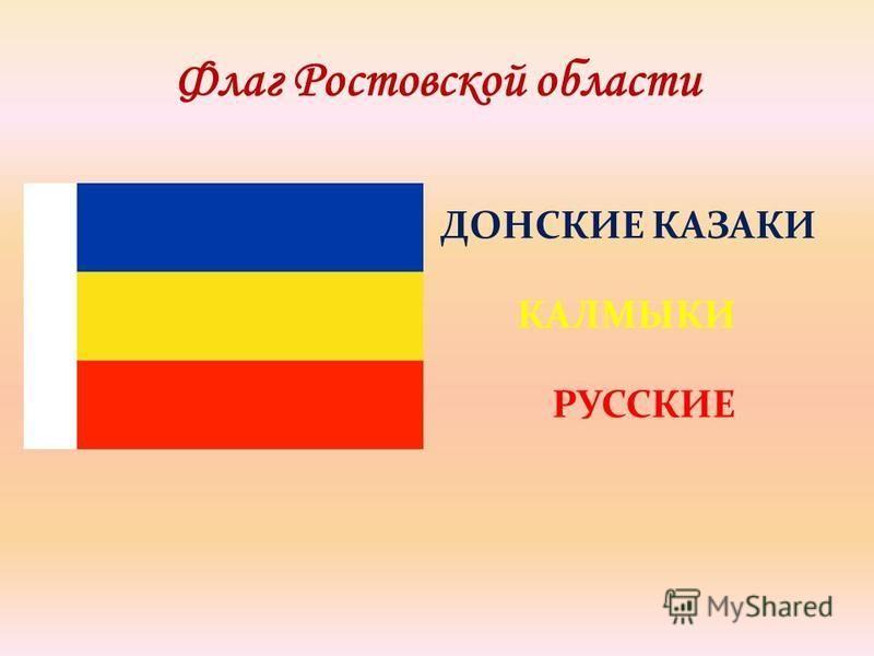 ДОНСКИЕ КАЗАКИ КАЛМЫКИ РУССКИЕ