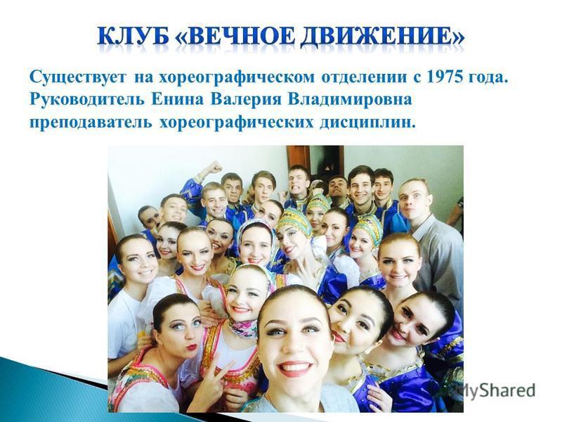 Существует на хореографическом отделении с 1975 года. Руководитель Енина Валерия Владимировна преподаватель хореографических дисциплин.