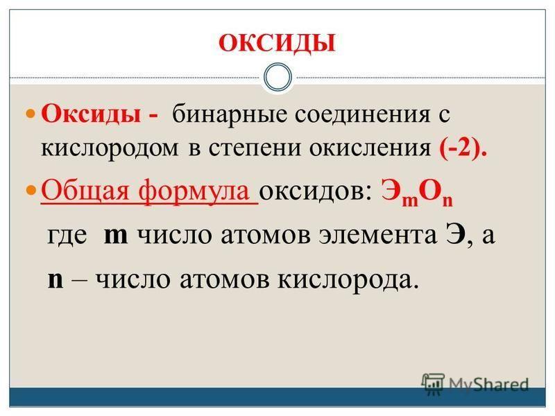 ОКСИДЫ Оксиды - бинарные соединения с кислородом в степени окисления (-2). Общая формула оксидов: Э m O n где m число атомов элемента Э, а n – число атомов кислорода.