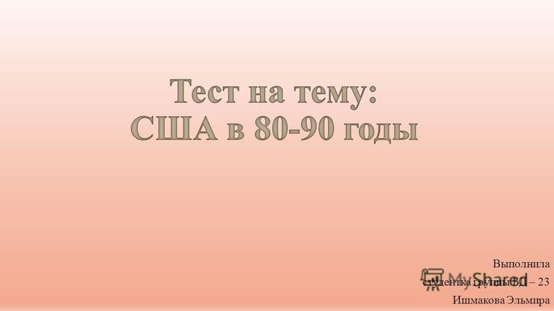 Выполнила студентка группы БД – 23 Ишмакова Эльмира