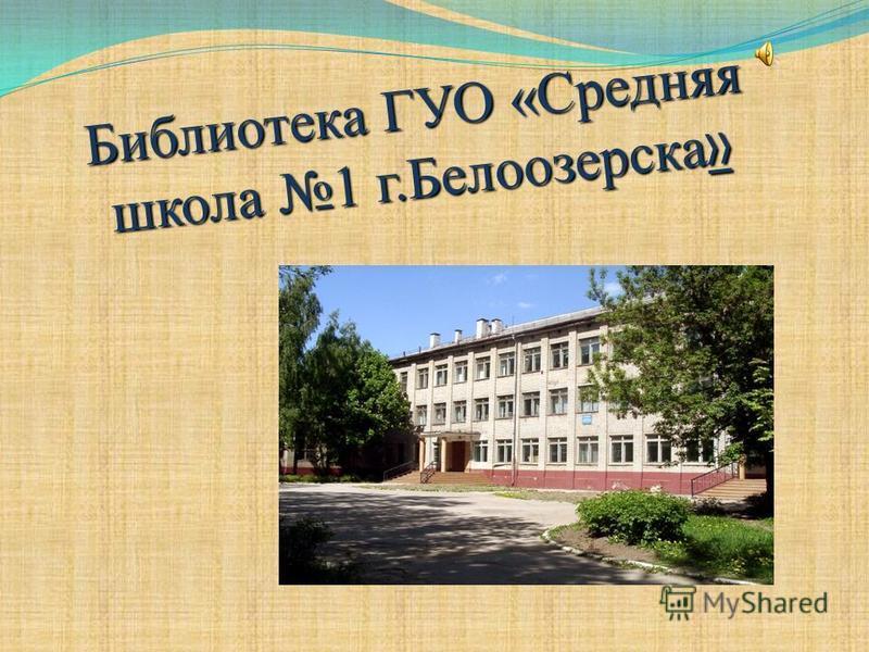 Библиотека ГУО «Средняя школа 1 г.Белоозерска »