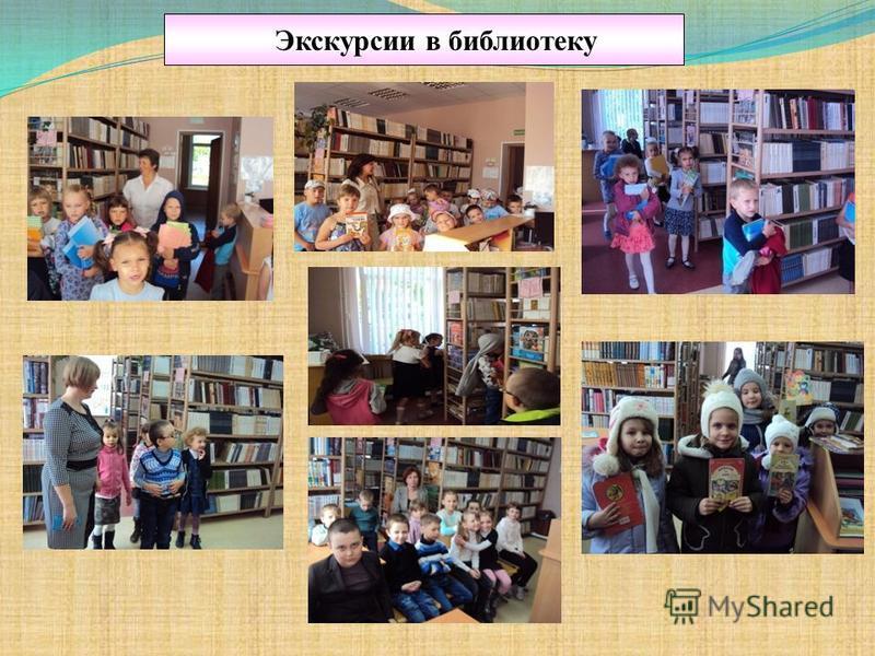 Экскурсии в библиотеку