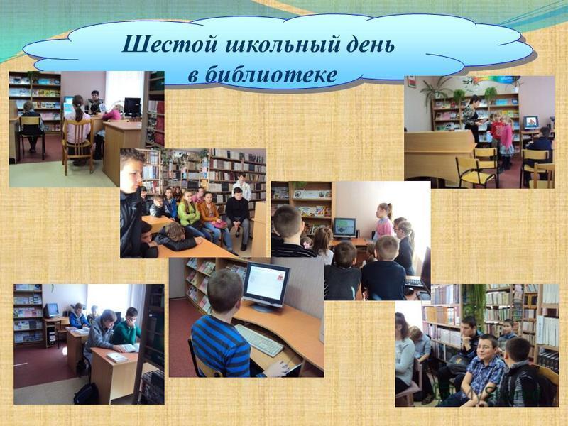 Шестой школьный день в библиотеке Шестой школьный день в библиотеке