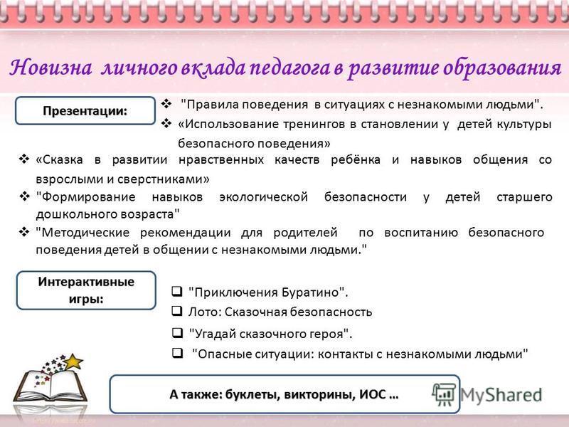 Новизна личного вклада педагога в развитие образования