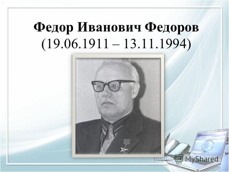Федор Иванович Федоров (19.06.1911 – 13.11.1994)