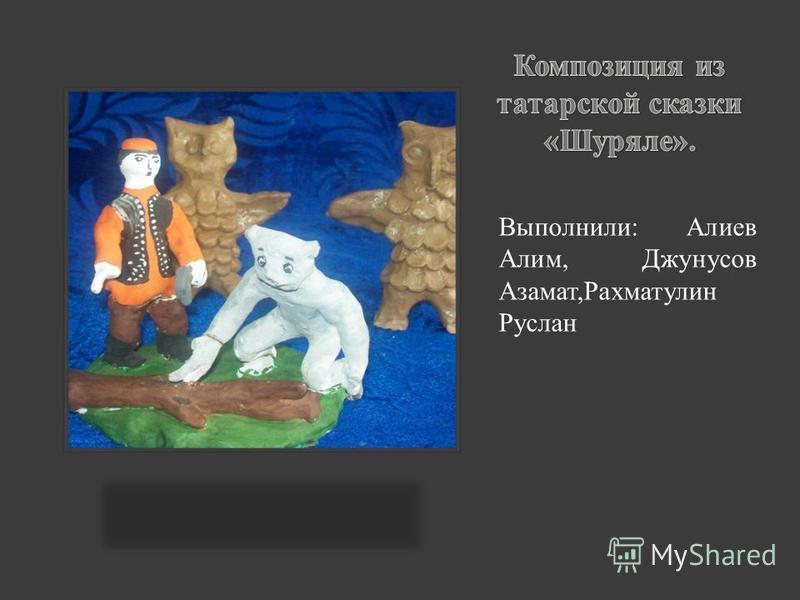 Выполнили: Алиев Алим, Джунусов Азамат,Рахматулин Руслан